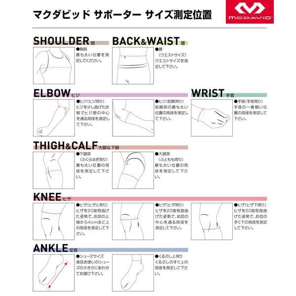 マクダビッド リストサポート(ロゴなし) 高校野球対応 LEVEL1 ソフトサポート M451N mcd16fw|baseman|03