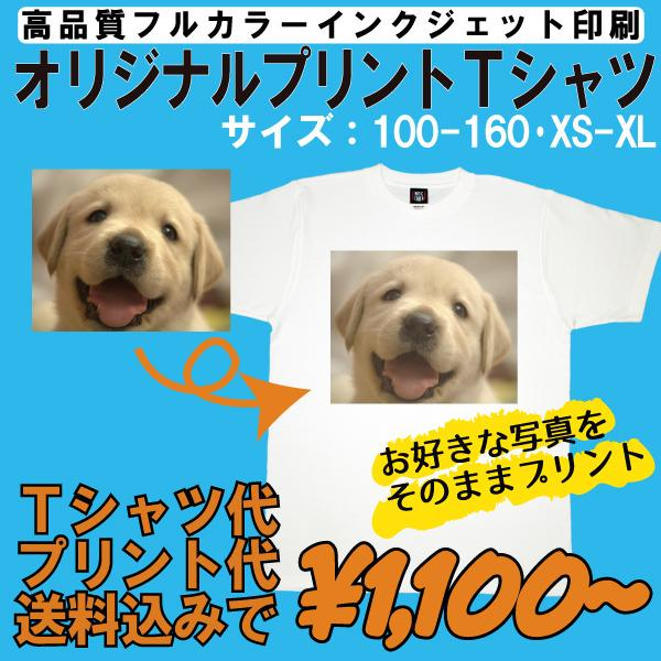 TシャツのBASIC COVER_print-tshirts-white