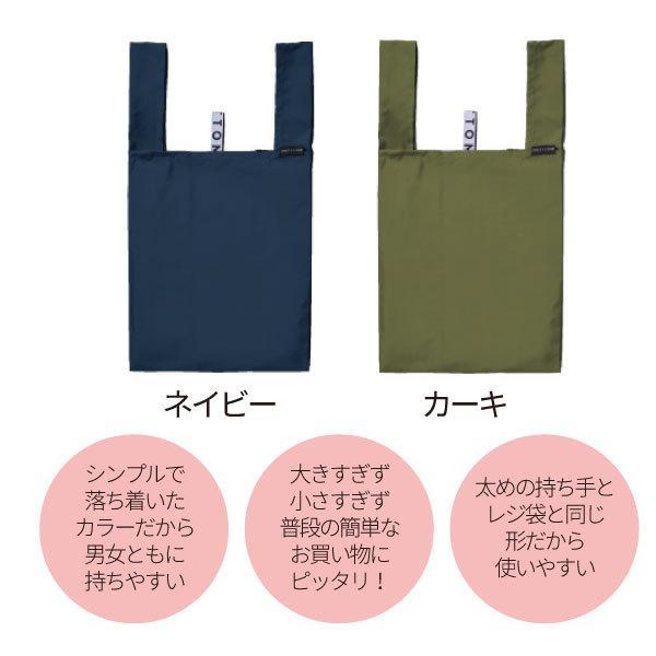 予約商品 7月中旬入荷 送料無料 デイリーバッグ MOTTERU モッテル エコバッグ レジ袋有料化 シンプル TR-1037 ポイント消化|basic-cover|02