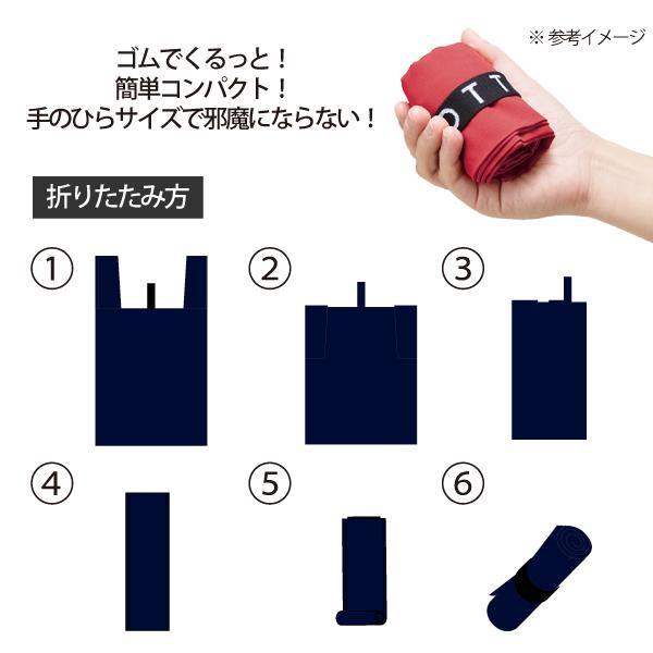 予約商品 7月中旬入荷 送料無料 デイリーバッグ MOTTERU モッテル エコバッグ レジ袋有料化 シンプル TR-1037 ポイント消化|basic-cover|04