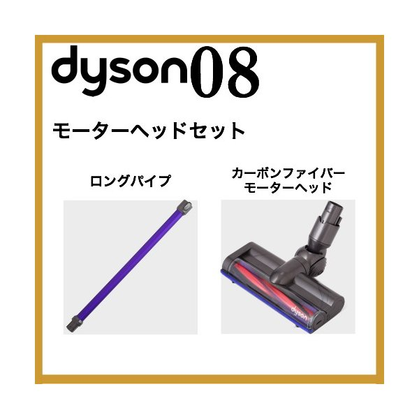 [送料無料] ダイソン v6 モーターヘッドセット(ロングパイプ カーボンファイバーモーターヘッド) dyson v6 dc61 | 掃除機 コードレス パーツ アウトレット|basicsigns