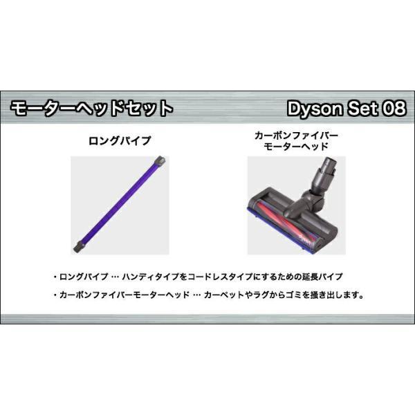 [送料無料] ダイソン v6 モーターヘッドセット(ロングパイプ カーボンファイバーモーターヘッド) dyson v6 dc61 | 掃除機 コードレス パーツ アウトレット|basicsigns|02