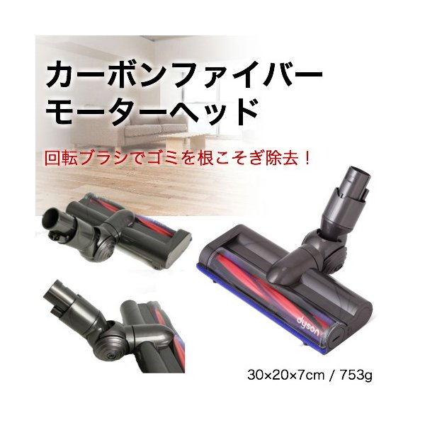 [送料無料] ダイソン v6 モーターヘッドセット(ロングパイプ カーボンファイバーモーターヘッド) dyson v6 dc61 | 掃除機 コードレス パーツ アウトレット|basicsigns|04