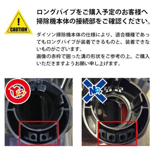 [送料無料] ダイソン v6 モーターヘッドセット(ロングパイプ カーボンファイバーモーターヘッド) dyson v6 dc61 | 掃除機 コードレス パーツ アウトレット|basicsigns|05