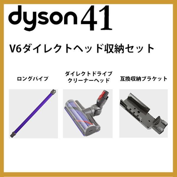 ダイソン v6 Fluffy ダイレクトヘッド互換収納セット (ロングパイプ ダイレクトドライブクリーナーヘッド 互換収納ブラケット) dyson v6 Animalpro | 新生活|basicsigns