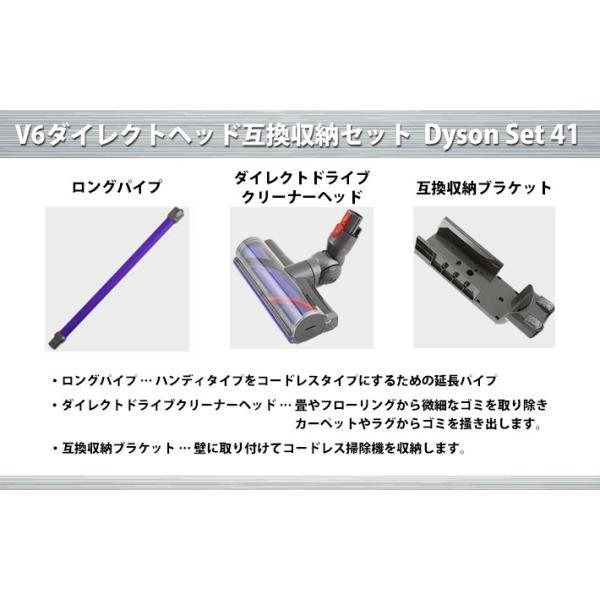 ダイソン v6 Fluffy ダイレクトヘッド互換収納セット (ロングパイプ ダイレクトドライブクリーナーヘッド 互換収納ブラケット) dyson v6 Animalpro | 新生活|basicsigns|02