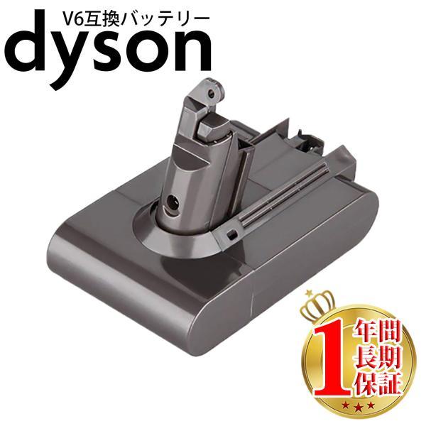 ダイソン v6 互換 バッテリー 充電池 dyson dc61 dc62 basicsigns