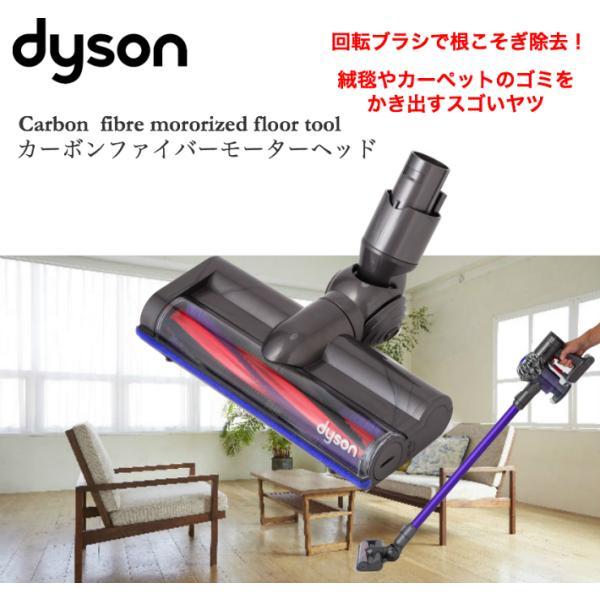 ダイソン純正 v6 カーボンファイバーモーターヘッド ハンディ 掃除機 dyson dc61 dc62 コードレス|basicsigns|02