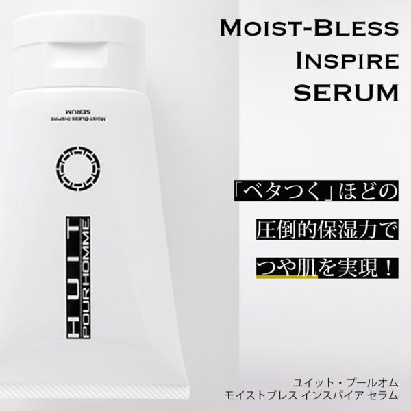 化粧水 メンズ (モイストブレス インスパイア セラム) オールインワン美容液 ユイット・プールオム HUIT Pour Homme 120g | 洗顔 化粧品 メンズ 化粧水|basicsigns|02