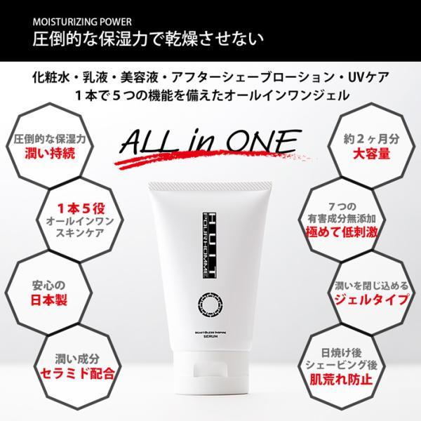 化粧水 メンズ (モイストブレス インスパイア セラム) オールインワン美容液 ユイット・プールオム HUIT Pour Homme 120g | 洗顔 化粧品 メンズ 化粧水|basicsigns|03