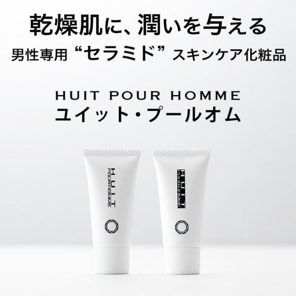 洗顔料 化粧水 トライアル セット メンズ ユイット・プールオム 20g  | 洗顔 男 スキンケア 髭剃り 乾燥 敏感 テカリ フェイス ウォッシュ|basicsigns