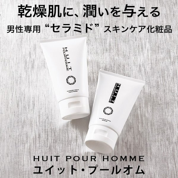 スキンケアセット 洗顔 + オールインワン美容液 メンズ ユイット・プールオム HUIT POUR HOMME 120g | 洗顔 化粧品 メンズ 化粧水 オールインワン|basicsigns
