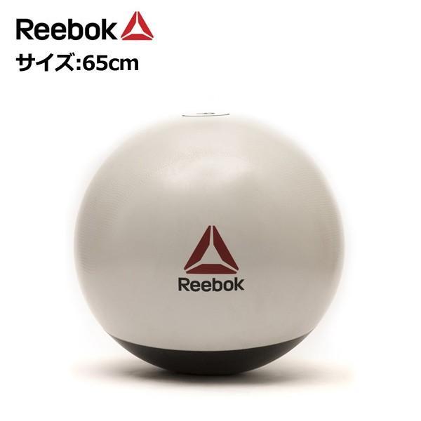 在庫あり リーボック スタジオ ジムボール 65cm バランスボール REEBOK_G フィットネス トレーニング 腹筋 体幹