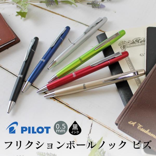 【名入れ彫刻無料】【送料無料】消せるボールペン フリクションボールノックビズ 人気のフリクションボールペンの高級ライン