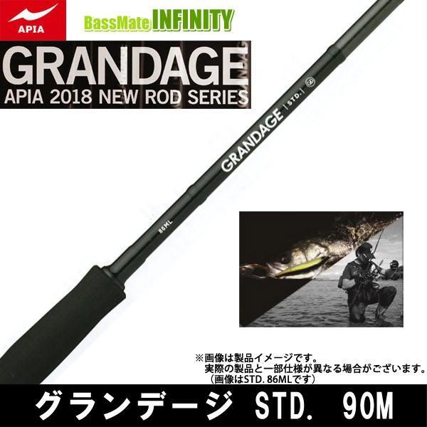 ●アピア GRANDAGE グランデージ STD. 90M