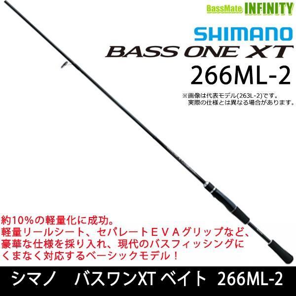 ●シマノ バスワンXT スピニング 266ML-2 (38020)