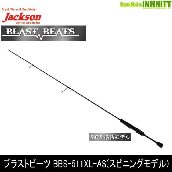 ●ジャクソン ブラストビーツ BBS-511XL-AS(スピニングモデル)
