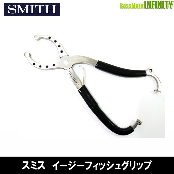 【ご予約商品】●スミス SMITH イージーフィッシュグリップ 【メール便配送可】 【まとめ送料割】 ※5月中旬以降入荷予定