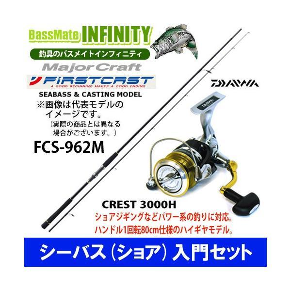 【シーバス(ショア)入門セット】●メジャークラフト ファーストキャスト FCS-962M+ダイワ 16 クレスト 3000H