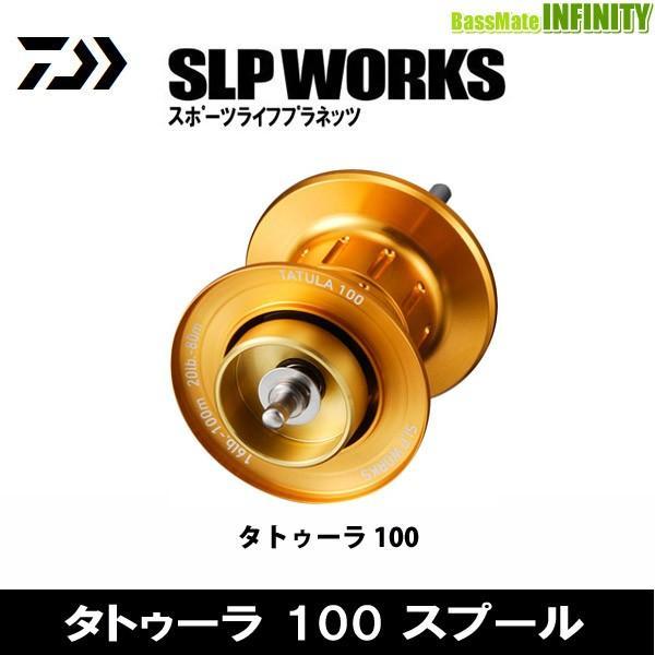●ダイワ SLPワークス タトゥーラ 100 スプール 【まとめ送料割】
