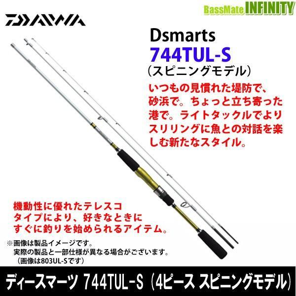 ●ダイワ Dsmarts ディースマーツ 744TUL-S (振出スピニングモデル) 【まとめ送料割】