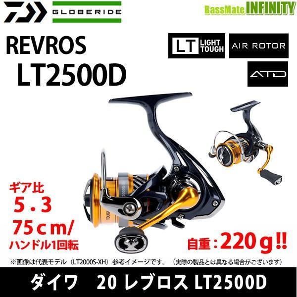 ●ダイワ 20 NEW レブロス LT2500D 【まとめ送料割】