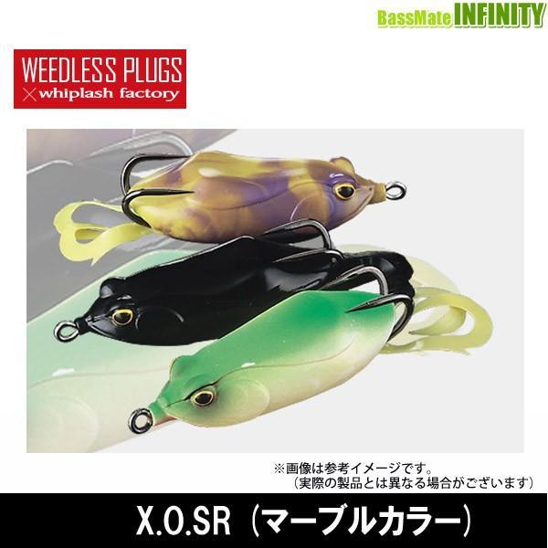 ●ウィップラッシュファクトリー X.O.SR (マーブルカラー) 【メール便配送可】 【まとめ送料割】