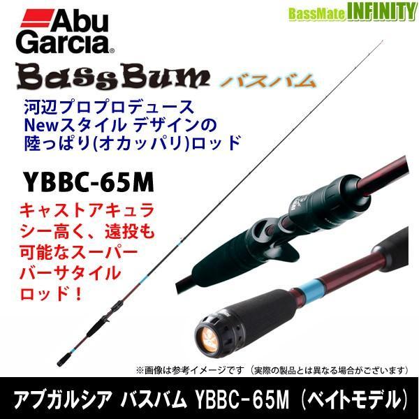 ●アブガルシア Abu バスバム YBBC-65M (ベイトモデル)