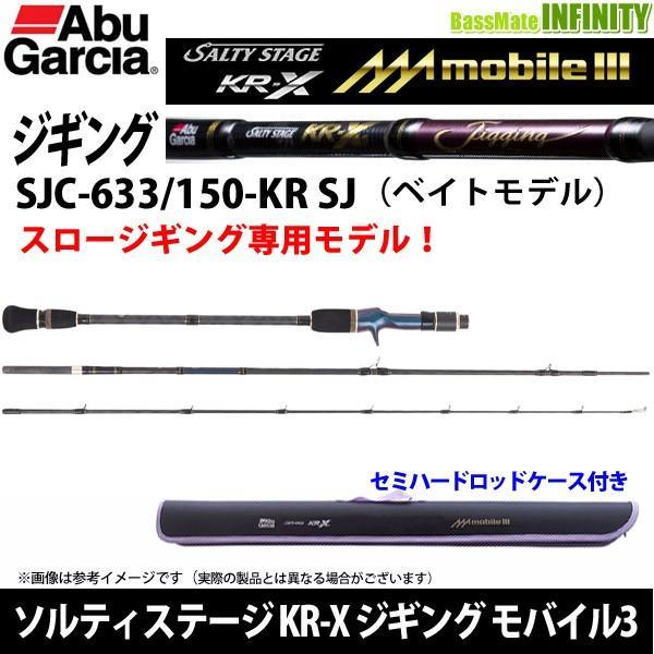 ●アブガルシア Abu ソルティステージ KR-X ジギング モバイル3 SJC-633/150-KR SJ (ベイトモデル)