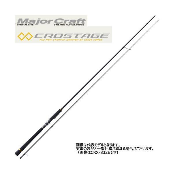 ●メジャークラフト クロステージ CRX-832EL エギングモデル