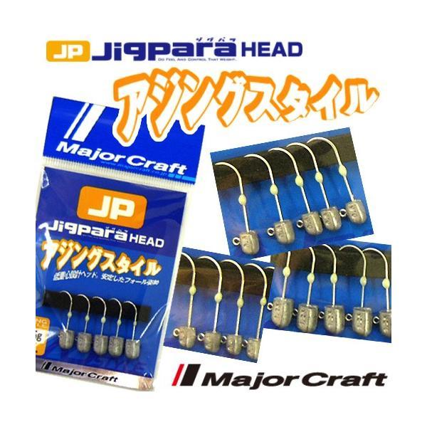 ●メジャークラフト ジグパラヘッド JPHD-AJI アジングスタイル 【メール便配送可】 【まとめ送料割】
