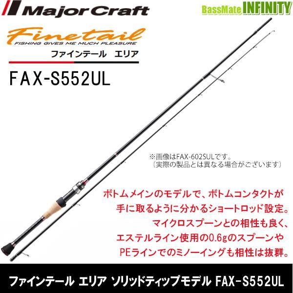 ●メジャークラフト ファインテール エリア ソリッドティップモデル FAX-S552UL