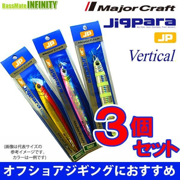 ●メジャークラフト ジグパラ バーチカル ショート JPV 100g おまかせ爆釣カラー3個セット(273) 【メール便配送可】 【まとめ送料割】