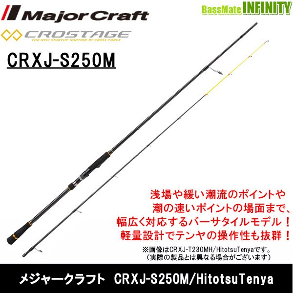 ●メジャークラフト クロステージ CRXJ-S250M HitotsuTenya ひとつテンヤモデル
