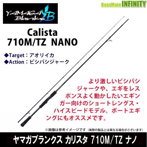 ●ヤマガブランクス カリスタ 710M/TZ NANO