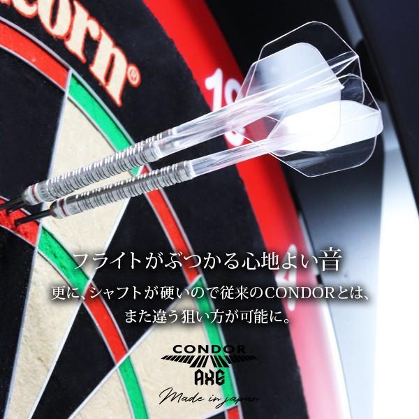 ダーツ フライト ONDOR AXE  -コンドル アックス- クリアー bat-store 05