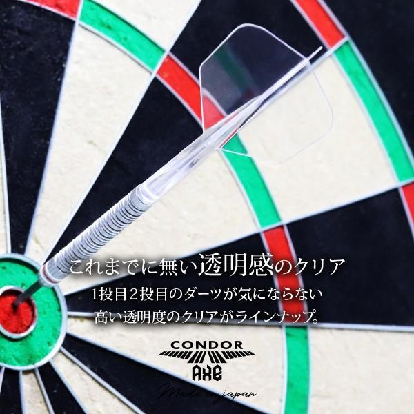 ダーツ フライト ONDOR AXE  -コンドル アックス- クリアー bat-store 06