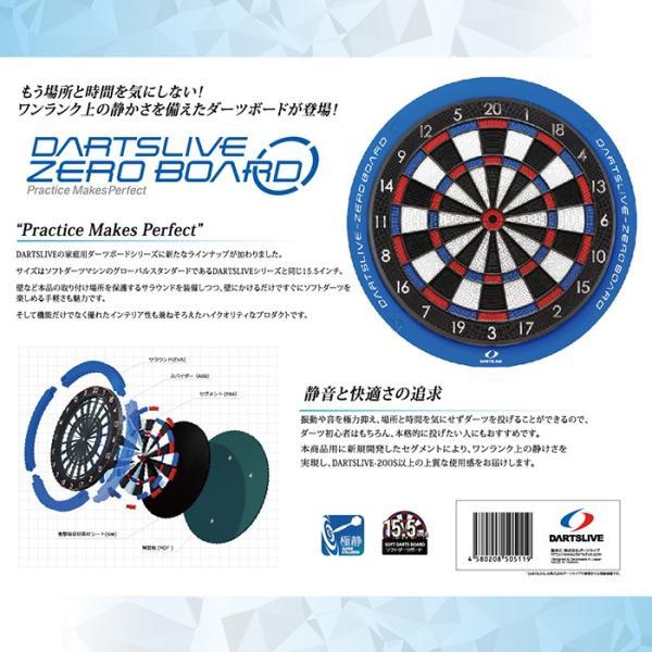 ダーツ ダーツボード DARTSLIVE-ZERO BOARD(ダーツライブ ゼロボード)|bat-store|02