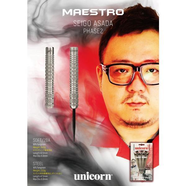 【送料無料】 ダーツ バレル unicorn MAESTRO SEIGO ASADA PHASE2 2BA ユニコーン 浅田斉吾選手|bat-store|07