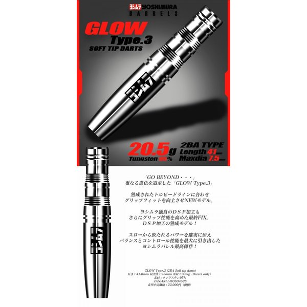ダーツ バレル ヨシムラバレルズ GLOW Type.3 (2BA Soft tip darts) bat-store 03