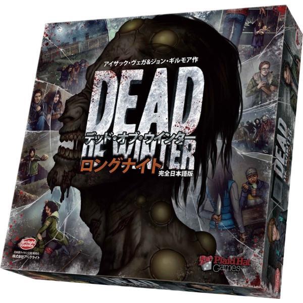 デッド・オブ・ウインター:ロングナイト 完全日本語版 (Dead of Winter: The Long Night)  baton-store