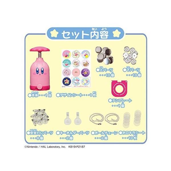 Canバッチgood! カービィのきらめき★プププセット  子供 プレゼント  おもちゃ baton-store 02