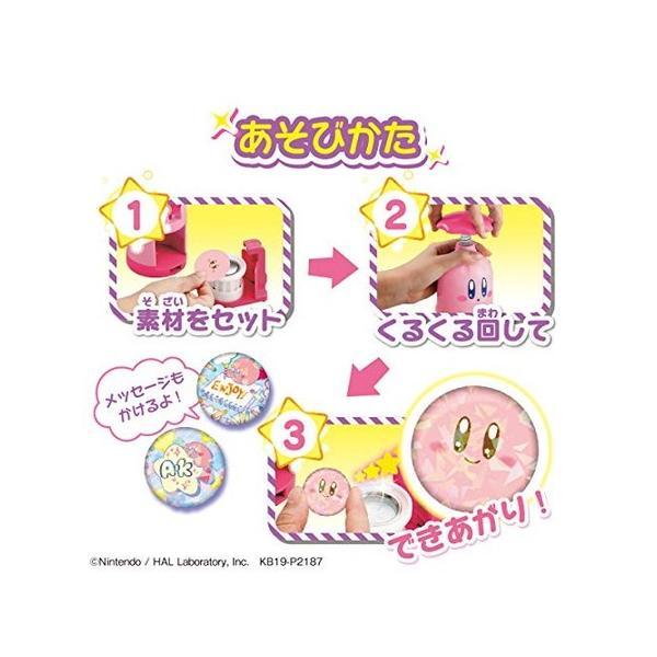 Canバッチgood! カービィのきらめき★プププセット  子供 プレゼント  おもちゃ baton-store 03