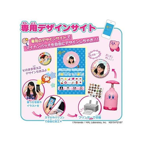 Canバッチgood! カービィのきらめき★プププセット  子供 プレゼント  おもちゃ baton-store 05