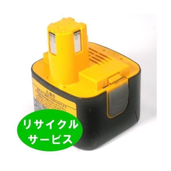 EZ9200 *パナソニック用 12Vバッテリー  リサイクル【送料無料】