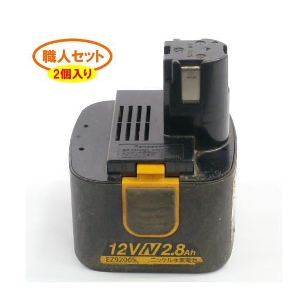 EZ9200S パナソニック用 12Vバッテリ- 職人セット 【送料無料】