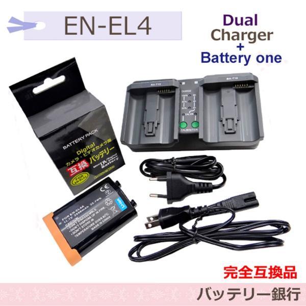 送料無料 ニコン Nikon EN-EL4互換バッテリー&同時に2個充電可能DUAL充電器MH-21/MH-22  2点セット D2X / D2Xs / D2H / D2Hs / D3 / D3S/ D3X / D700