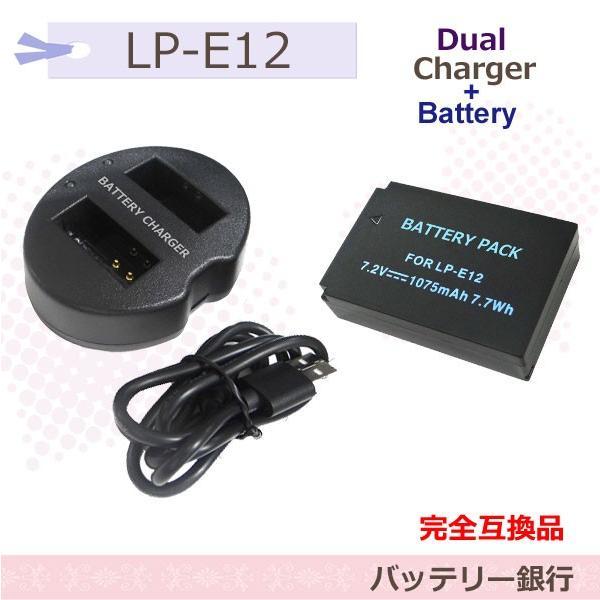 キヤノン 互換バッテリー LP-E12 &デュアル USB 互換充電器 LC-E12 のセット イオス EOS Kiss X7/EOS M/EOS M2/EOS M100/EOS Kiss M/PowerShot SX70 HS