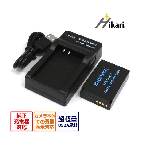 Canon キヤノン LP-E12 完全互換バッテリーパックと互換急速USB充電器のセット EOSM EOSM2 /EOS Kiss X7/EOS M/EOS M2/EOS M100/EOS Kiss M/PowerShot SX70 HS