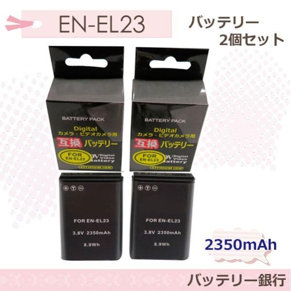NIKON ニコン EN-EL23 互換 バッテリー 2個セット COOLPIX P900 / COOLPIX P610 / COOLPIX P600 / COOLPIX B700 カメラ対応 残量表示可能 純正充電器対応